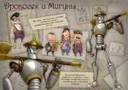 Дровосек и Мигуны - «Урфин Джюс и его деревянные солдаты». Мультфильм 2017