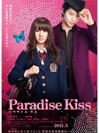 Paradise Kiss Movie Poster
