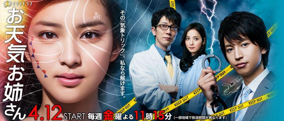 Otenki Oneesan   J-Drama Wiki   FANDOM powered by Wikia