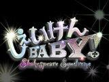 Shaken BABY!