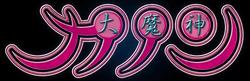 Icon-kanon