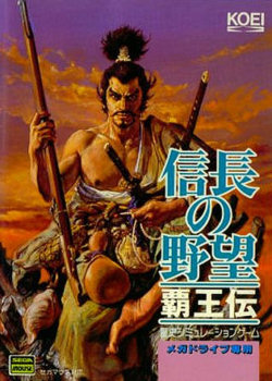 Nobunaga-no-yabou-haouden-cover