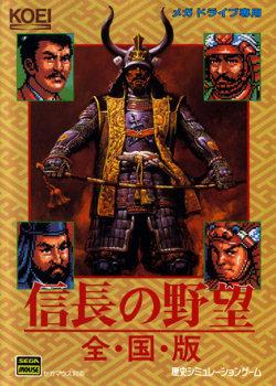 Nobunaga-no-yabou-zenkokuban-cover