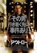 Jack Reacher poster 5