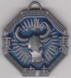 Ox talisman free gift