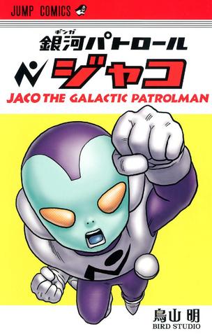 File:Jaco Vol 1.png