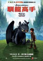 How to train your dragon ver9