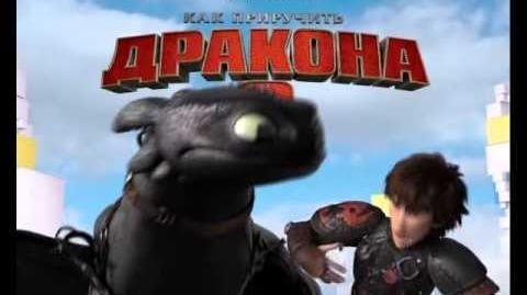 Как приручить дракона 2 - Реклама Cartoon Network №1