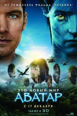 Avatar 2009 Poster