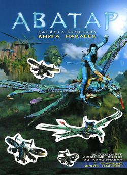 Книга наклеек Аватар обложка