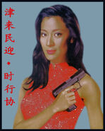 Join wai lin in glorious chinese secret service by paulbaack-d4uvgtt