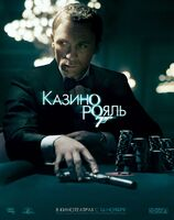 Casino royale 2006 1214 poster