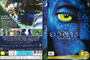 Avatar-1-dvd-tha-full