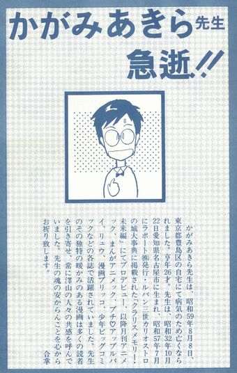 かがみあきら | 日本通信百科事典 | Fandom