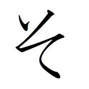 Hiragana Alternative SO