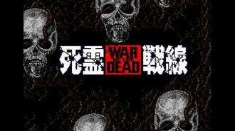 MSXゲーム列伝14-1「死霊戦線」その1