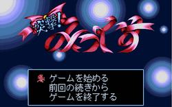 Totsugeki! Mix - Screen 0