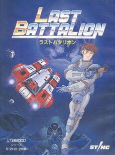 X68000 Last Battalion