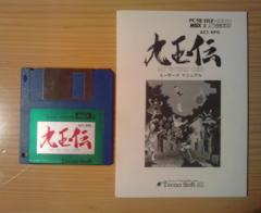 Ku Gyoku Den 03