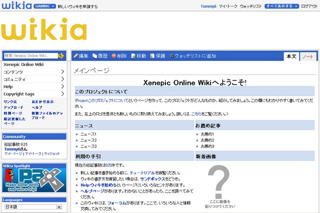 ファイル:Ss ja.xenepic main-page.png