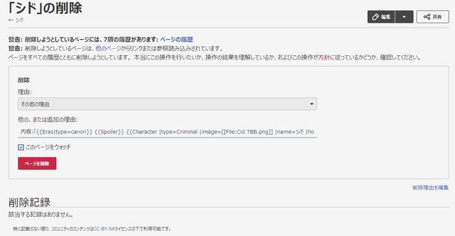 ファイル:DeletionScreen ja.png