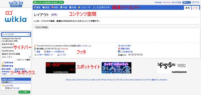 ファイル:Tommy6 screenshot content-space.png