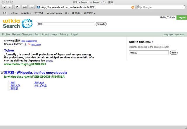 ファイル:Search tokyo.jpg