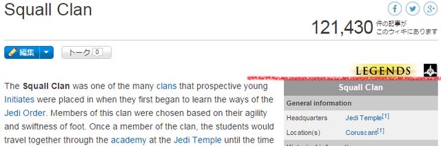 ファイル:Wookiee eras2.png