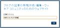 2013年12月26日 (木) 17:35時点における版のサムネイル