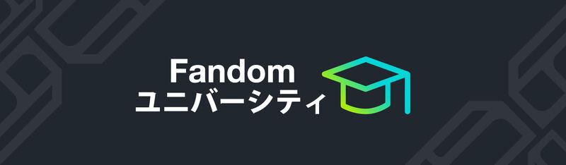 JA-Fandom-University-Header-Logo