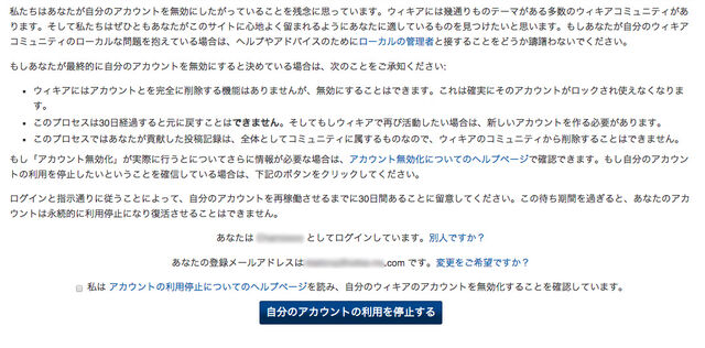 ファイル:Closeaccount request ja.jpg
