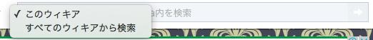 ファイル:Searchbar menu.png
