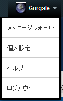 自分のユーザーページへのリンク