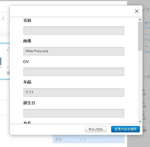 ファイル:ビジュアルエディタ2.jpg