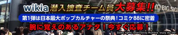 Banner mini コミケ