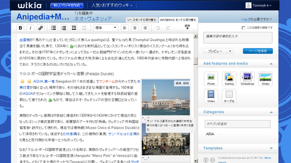 Ja.anime wikia-editor-redesign screenshot