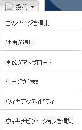 ファイル:Contribute menuJa.png