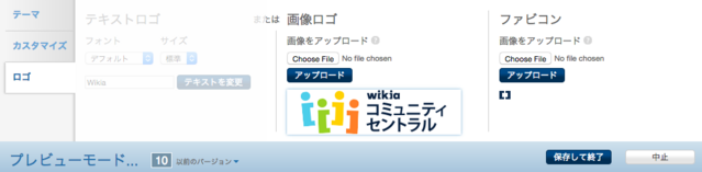 ファイル:テーマデザイナー ロゴ.png