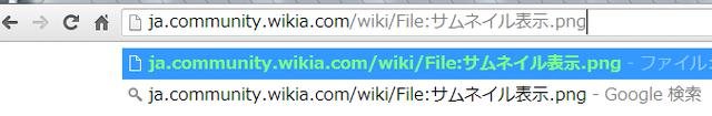 ファイル:URL入力欄.png