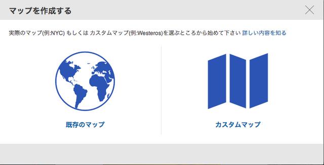 ファイル:Createmap.png