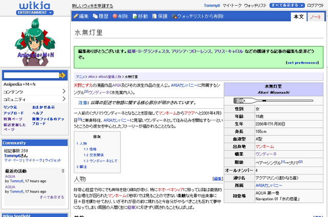 ファイル:Ja.anime screenshot editsimilar.png