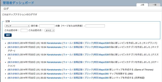ファイル:Speciallog.png