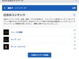モバイル・メインページ