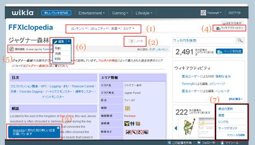 Ja.ffxiclopedia screenshot new-look-oasis