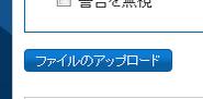 アップロード画面上のファイルアップロードボタン