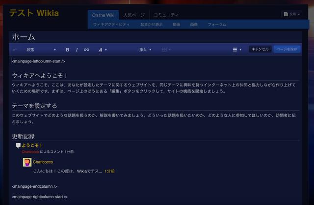 ファイル:Mainpage setup.png