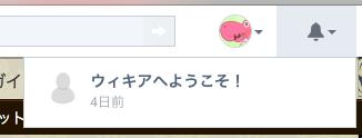 ファイル:Notice icon.png