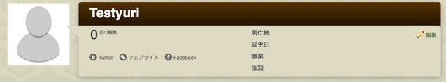 ファイル:Test profile.png