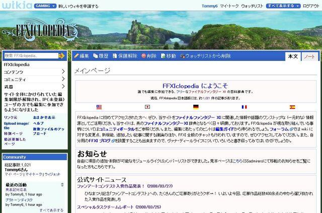 ファイル:Ss ffxi.jpg