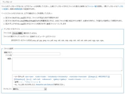 ファイルのアップロードページ